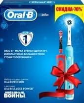 Электрическая зубная щетка Braun Oral-B Pro 500 (D16.513.U) + Stages Power Star Wars (D12.513.K)