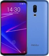 Смартфон MEIZU 16 6GB/64GB (синий)