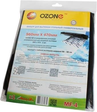 Угольный фильтр Ozone MF-4