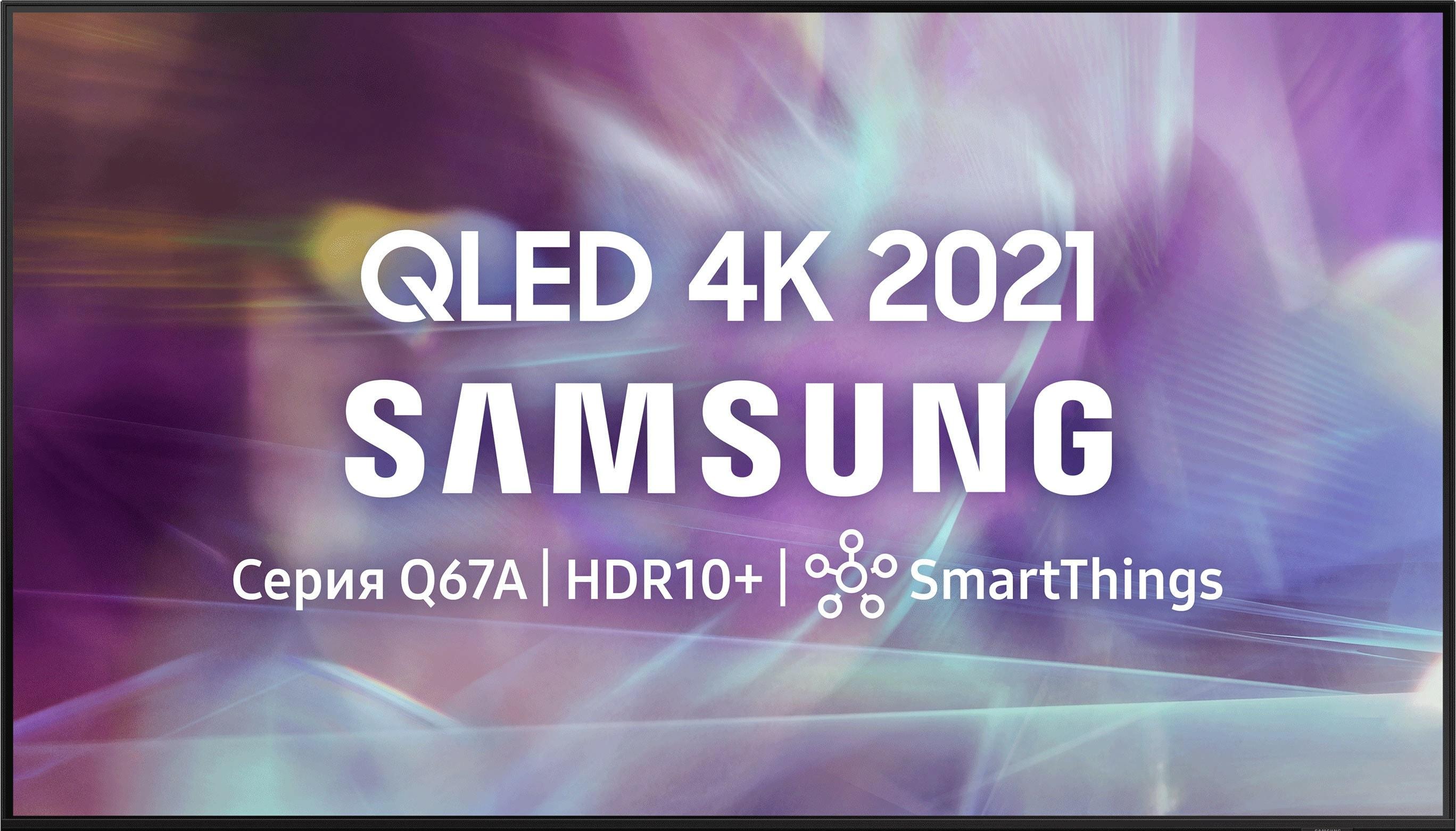 ЖК-телевизор Samsung QE55Q67AAU