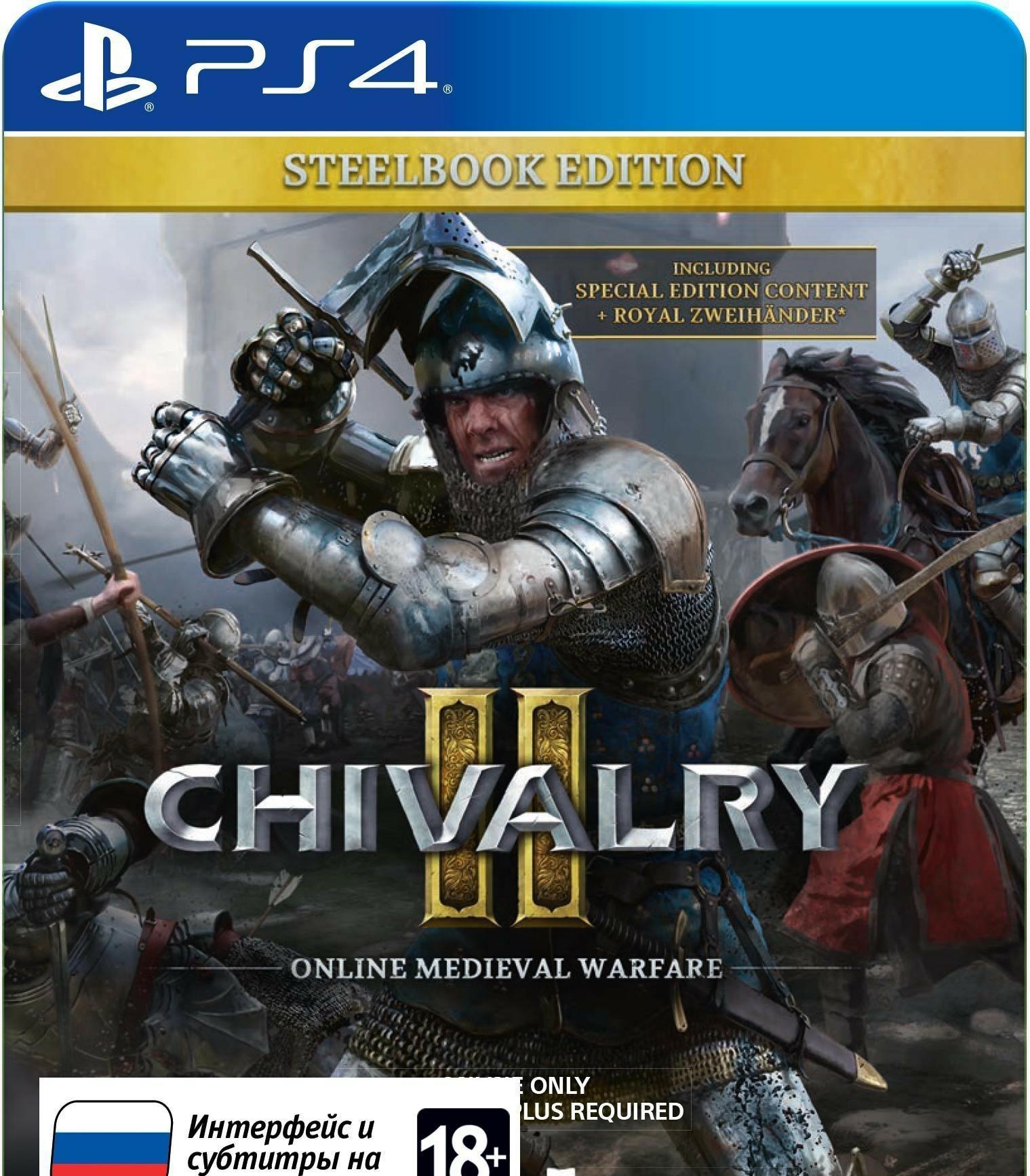 Chivalry II. Специальное издание для PlayStation 4