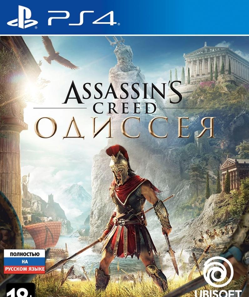 Assassin's Creed: Одиссея для PlayStation 4