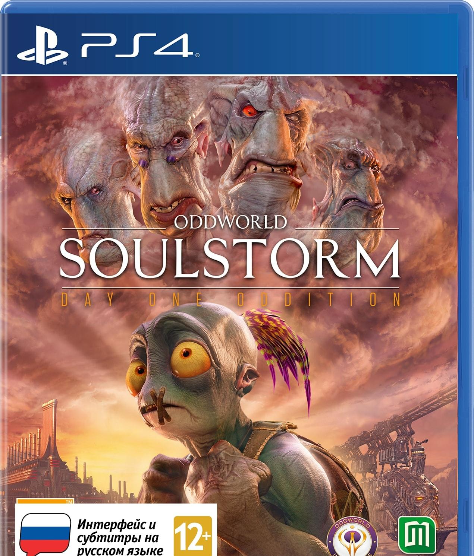 Oddworld: Soulstorm. НЕстандартное издание для PlayStation 4