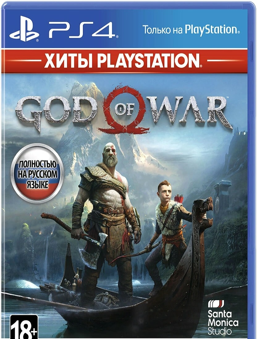 God of War для PlayStation 4